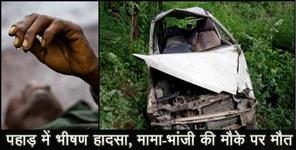 गढ़वाल: ROAD ACCIDENT AT TEHRI GARHWAL
