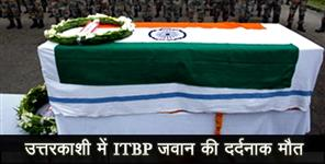 पोस्टमार्टम: Uttarkashi itbp jawan died due to landslide