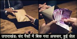 dehradun: Woman officer got five years jail to take bribe for renewal of food license