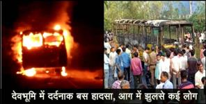 yamunotri: Bus catch fire due to high tension line in uttarakhand