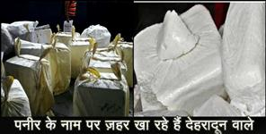 dehradun: synthetic paneer racket busted in Dehradun,