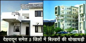 देहरादून: builder breaking rera rules in uttarakhand