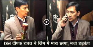 Video News From Uttarakhand :Dm deepak rawat action in zym