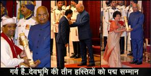 Uttarakhand three personalities got padma award