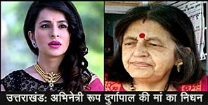 almora: Actress roop durgapals mother passes away