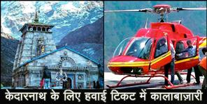 helicopter ticket black in kedarnath