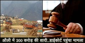 AULI 200 CARORE WEDING CASE IN HIGHCOURT