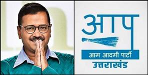 Arvind Kejriwal will hold a virtual rally in Uttarakhand