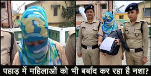 almora: women arrested with drugs in pithoragarh uttarakhand
