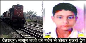 Student cut by train during cross railway line in Dehradun