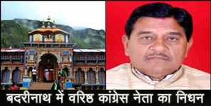 national: shivnarayan meena died in badrinath