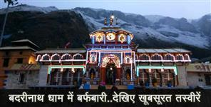 snow fall in badrinath dham oct 2018
