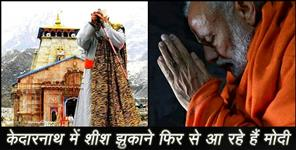 pm modi to visit kedarnath againe