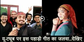 चमोली: hey myeri swani new garhwali song