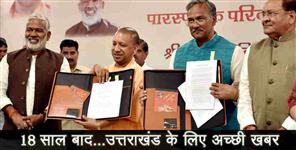 योगी आदित्यनाथ: Mou between up and uttarakhand