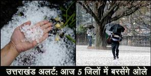 चमोली: Hailstorm forecast for uttarakhand