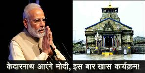 kedarnath: pm modi to visit kedarnath in november