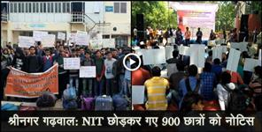 राष्ट्रीय: srinagar garhwal nit managment call to 900 students