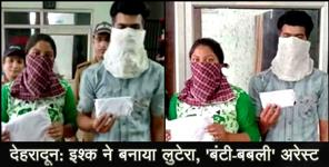 उत्तराखंड: DEHRADUN POLICE ARRESTED BOY AND GIRL IN LOOT CASE