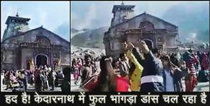 kedarnath video viral