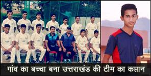 divyam rawat become captain of uttarakhand under 16 criket team