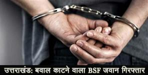 Two arrested including bsf jawan for assaulting doctor