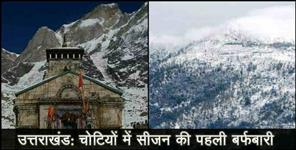 kedarnath: snowfall in uttarakhand high peaks