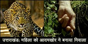 LEOPARD KILLED WOMEN IN UTTARAKHAND