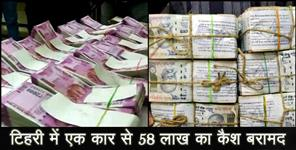 देहरादून: 58 LAKH CASH BUSTED IN TEHRI GARHWAL