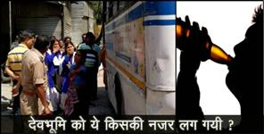 drunks rampage in roadways bus bageshwar uttarakhand