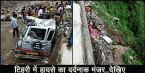 गढ़वाल: tehri garhwal road accident