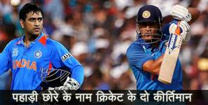 राष्ट्रीय: Mahendra singh dhoni breaks two cricket records