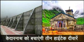 kedarnath: kedarnath wall security system