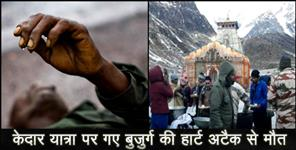 man died in kedarnath due to heart attack