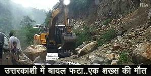 cloud burts at uttarkashi one died
