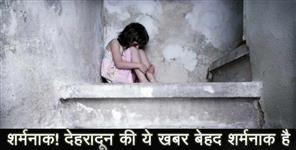 little girl molestation in dehradun
