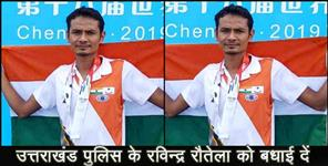 uttarakhand police ravindra rautela won gold medel in world police games