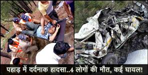 Road accident at champawat uttarakhand