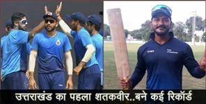 karanveer kaushal first century from uttarakhand Cricket Team