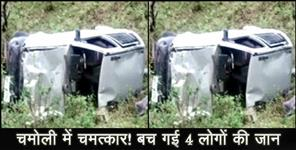चमोली: uttarakhand chamoli car fallen in ditch all save