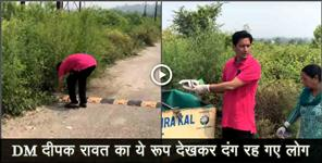 DM deepak rawat cleaning road himself