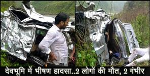 latest uttarakhand news: road accident at jageshwar dham marg two died