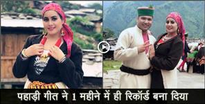 Video News From Uttarakhand :pahari song bhagyani bau being superhit