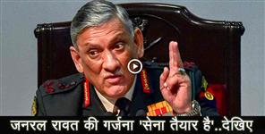 Bipin rawat on indian army