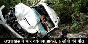 Four road accident in uttarakhand four people died