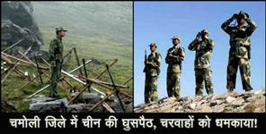 chinese infiltration in uttarakhand says report