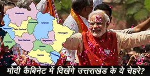 uttarakhand mp may include in modi cabinet