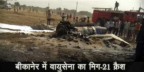 ut: mig 21 crash in rajasthan