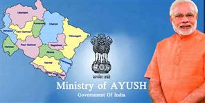 national: Subsidy of 1.5 crore rupees will be given for ayush industry