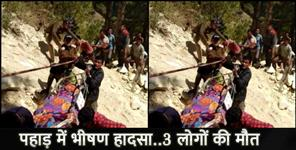 चमोली: road accident at chamoli three people died